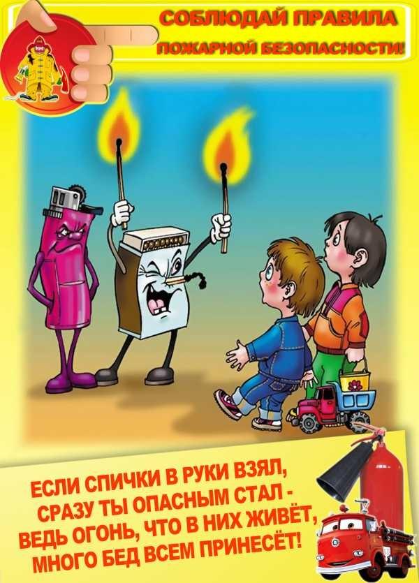 Рисунок противопожарная безопасность для детей (7)