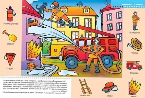 Рисунок противопожарная безопасность для детей (9)