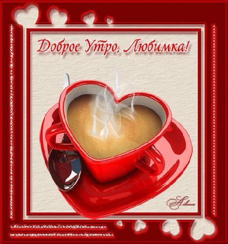 Романтические картинки доброе утро любимая (1)