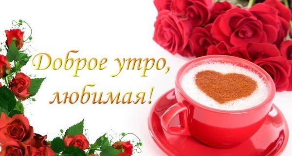 Романтические картинки доброе утро любимая (10)