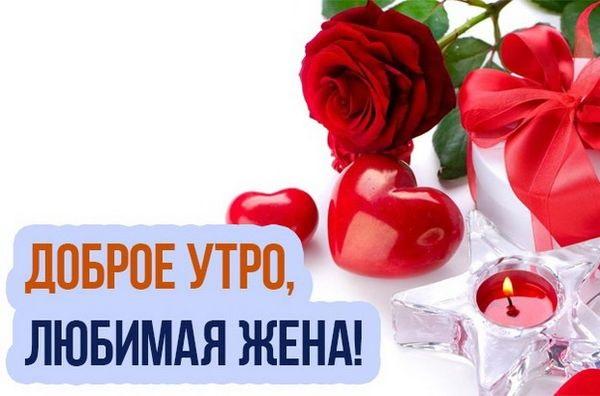 Романтические картинки доброе утро любимая (12)