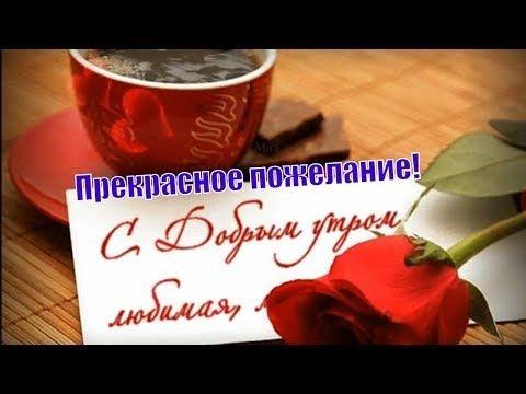 Романтические картинки доброе утро любимая (14)
