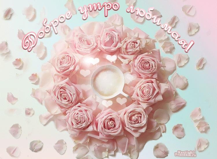 Романтические картинки доброе утро любимая (17)