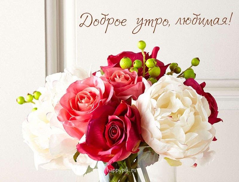 Романтические картинки доброе утро любимая (19)