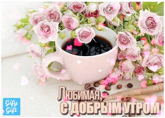 Романтические картинки доброе утро любимая (20)