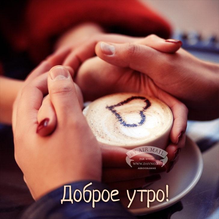 Романтические картинки доброе утро любимая (23)