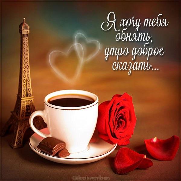 Романтические картинки доброе утро любимая (28)