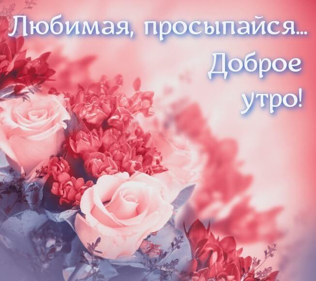 Романтические картинки доброе утро любимая (4)