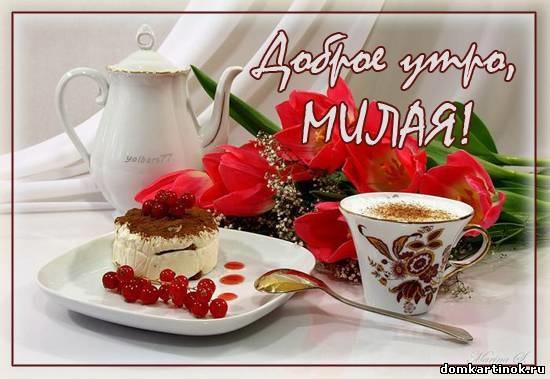 Романтические картинки доброе утро любимая (7)