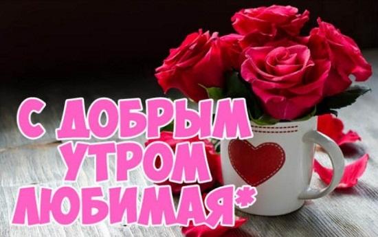 Романтические картинки доброе утро любимая (8)