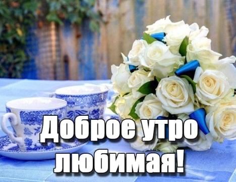 Романтические картинки доброе утро любимая (9)