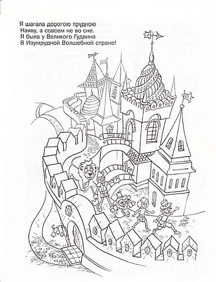 Сказочный город раскраски - подборка (7)