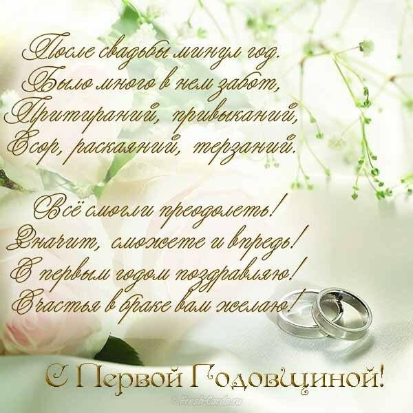 1 годовщина свадьбы поздравления картинки (1)