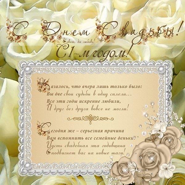 1 годовщина свадьбы поздравления картинки (13)