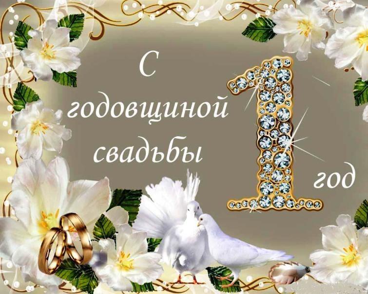 1 годовщина свадьбы поздравления картинки (14)