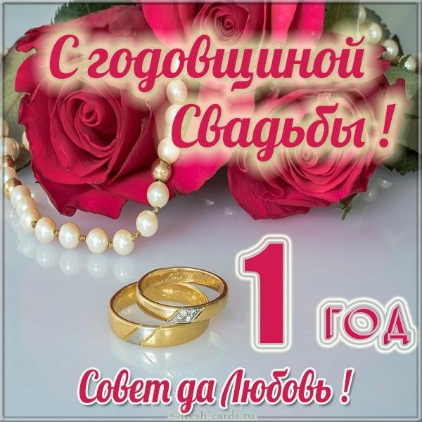 1 годовщина свадьбы поздравления картинки (17)
