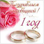1 годовщина свадьбы поздравления картинки
