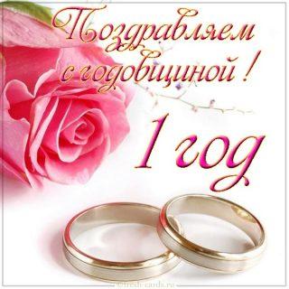 1 годовщина свадьбы поздравления картинки (19)
