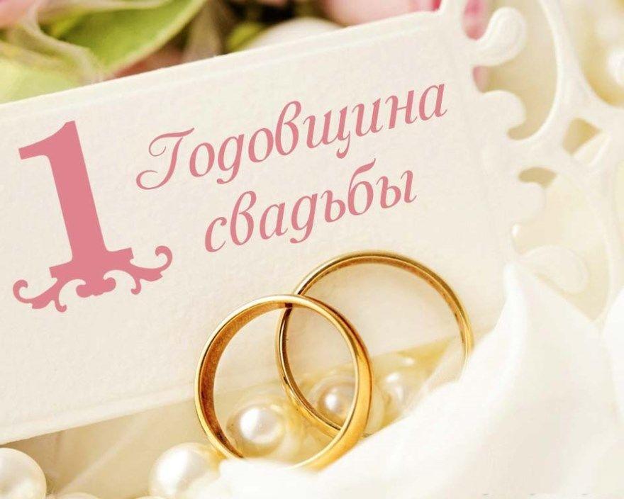 1 годовщина свадьбы поздравления картинки (2)