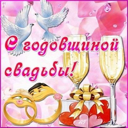 1 годовщина свадьбы поздравления картинки (4)