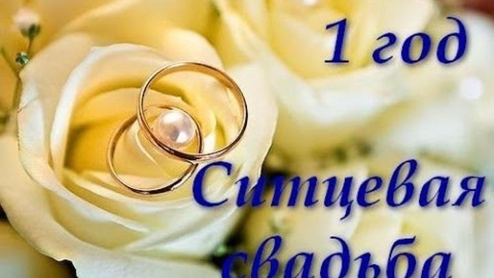 1 годовщина свадьбы поздравления картинки (5)