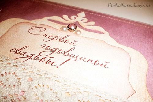1 годовщина свадьбы поздравления картинки (7)