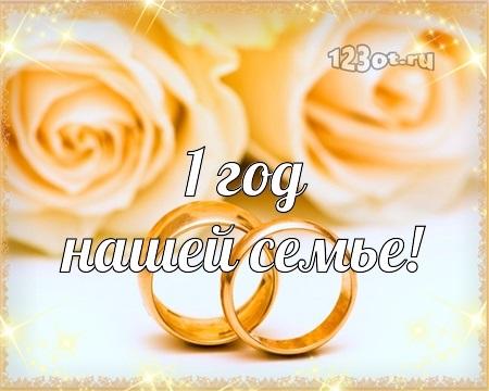 1 годовщина свадьбы поздравления картинки (8)