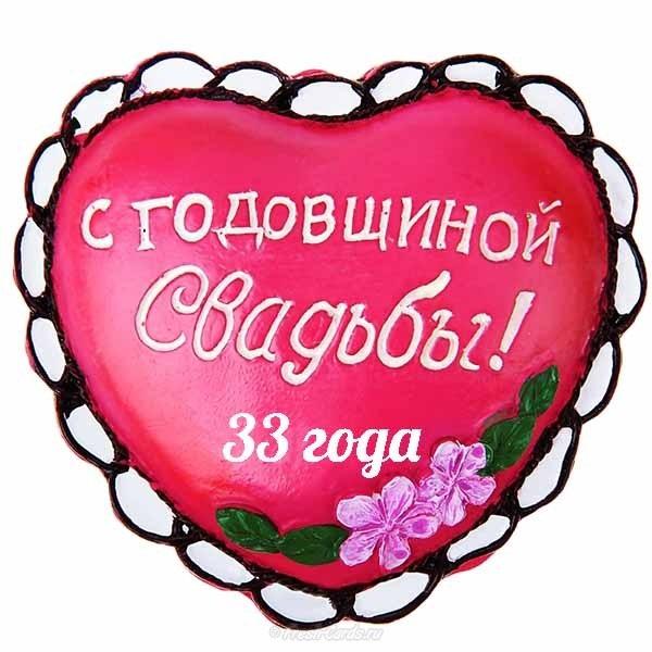 Поздравления 33 летия совместной жизни