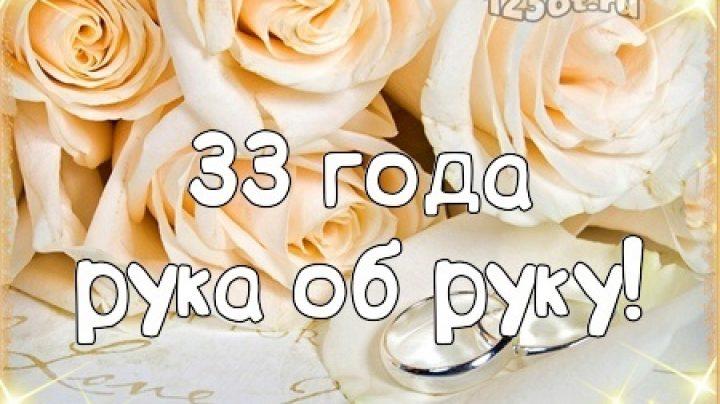 Годовщина свадьбы по годам поздравления 33 года
