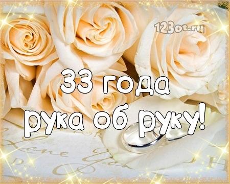 33 года совместной жизни картинки (24)