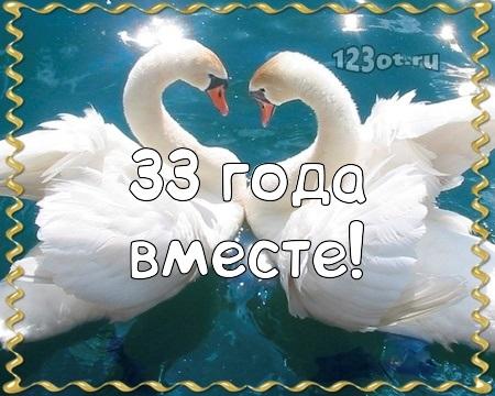 33 года совместной жизни картинки (25)