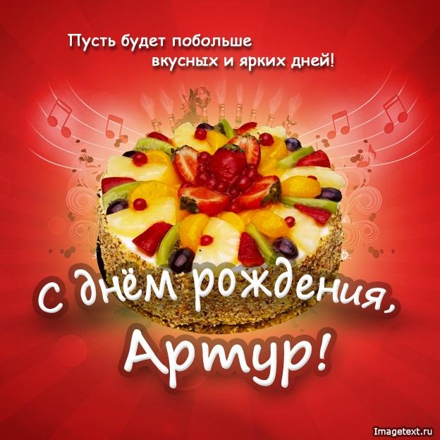 Артур с днем рождения поздравления (1)
