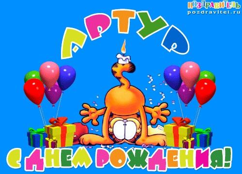 Артур с днем рождения поздравления (11)