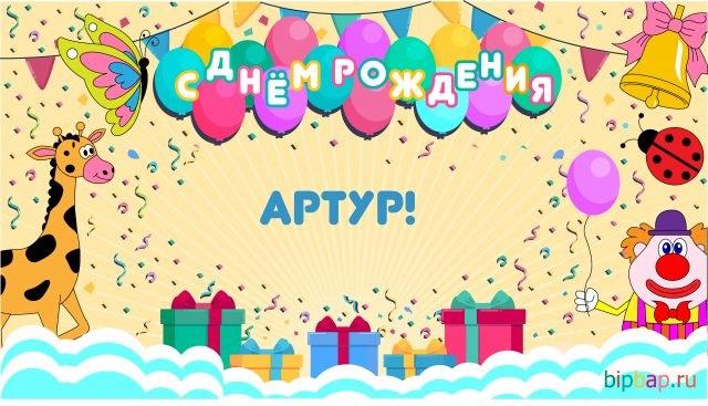 Артур с днем рождения поздравления (4)
