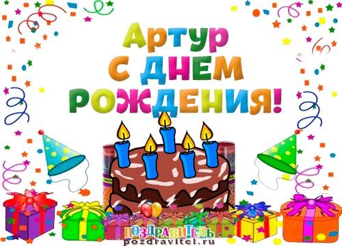 Артур с днем рождения поздравления (5)