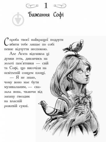 Арты школа добра и зла (3)