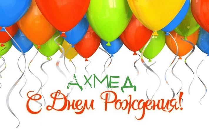 Ахмед с днем рождения картинки (10)