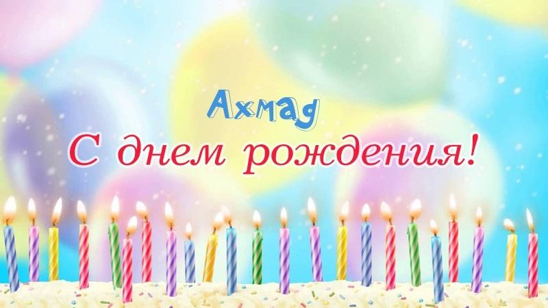 Ахмед с днем рождения картинки (11)