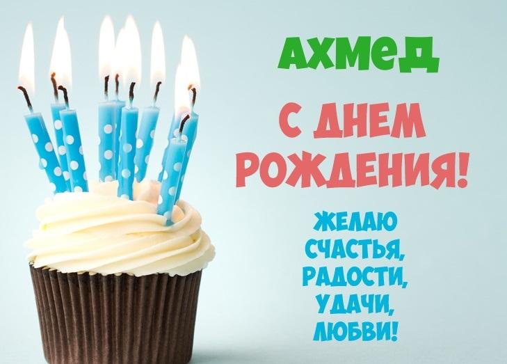 Поздравления с днем рождения ахмеда