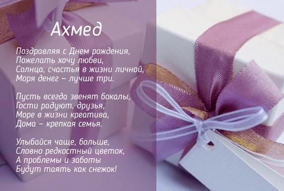 поздравления по имени ахмед что