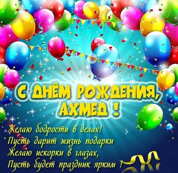 Ахмед с днем рождения картинки (24)