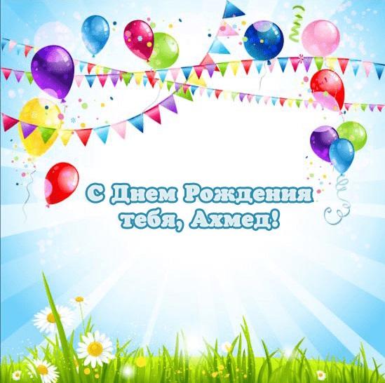 Ахмед с днем рождения картинки (9)