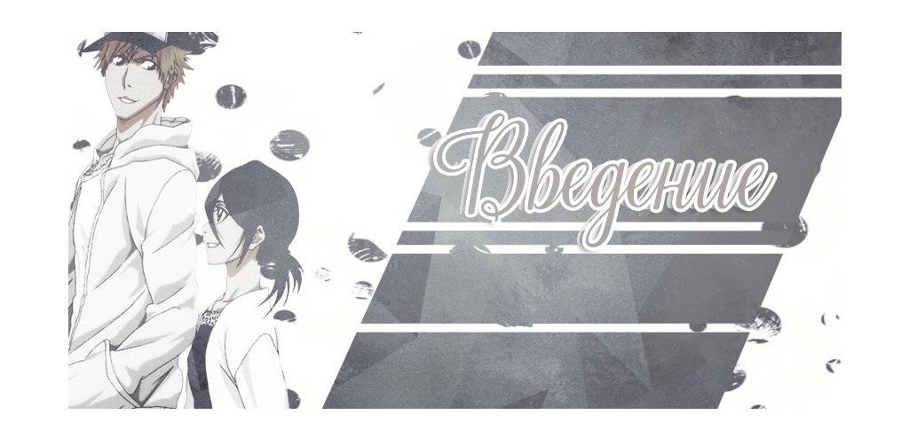 Блич картинки Ичиго и Рукия любовь (7)