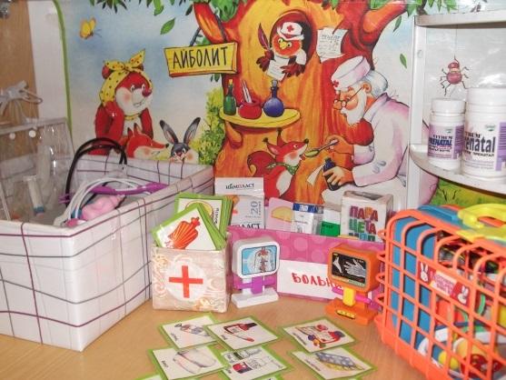 Больница картинка для детского сада (1)