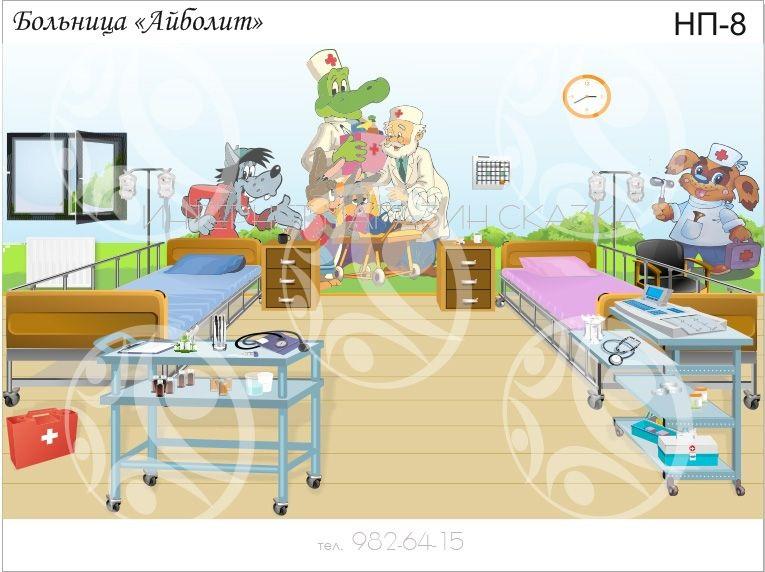 Больница картинка для детского сада (21)