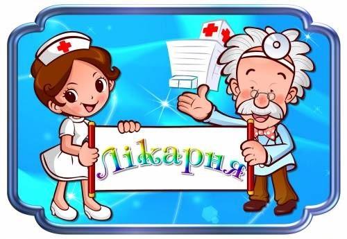 Больница картинка для детского сада (7)