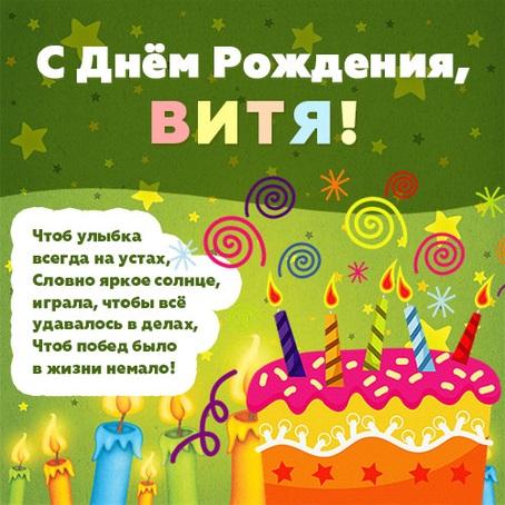 Витя с днем рождения стихи и открытки (1)