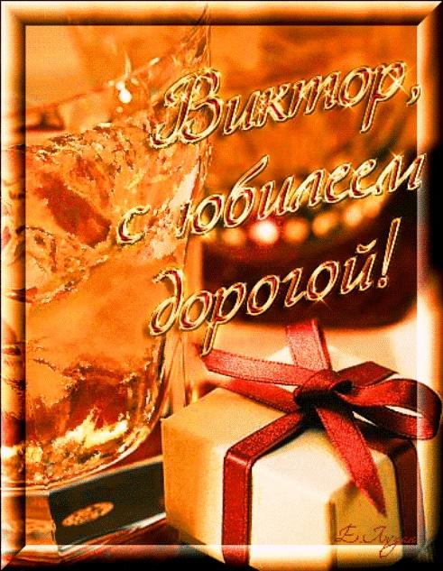 Витя с днем рождения стихи и открытки (12)