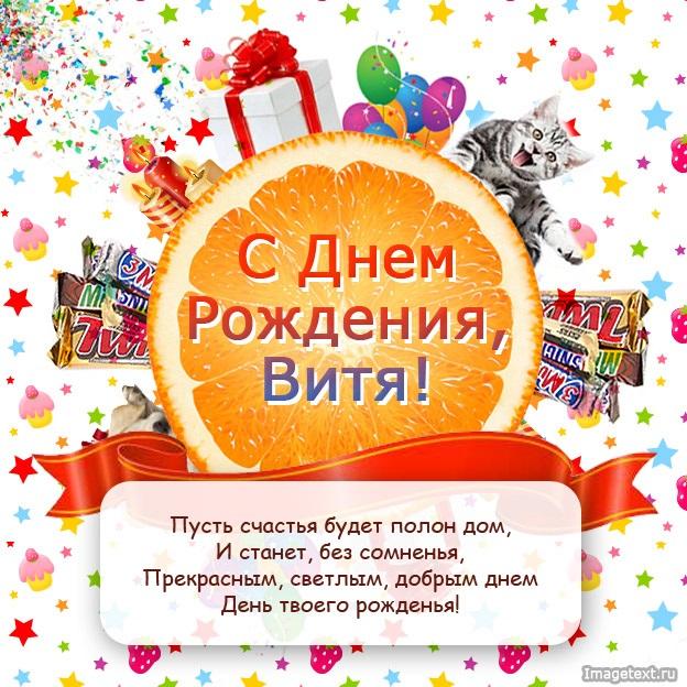 Витя с днем рождения стихи и открытки (14)