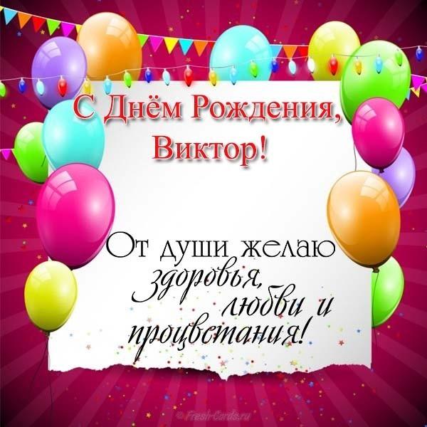Витя с днем рождения стихи и открытки (2)